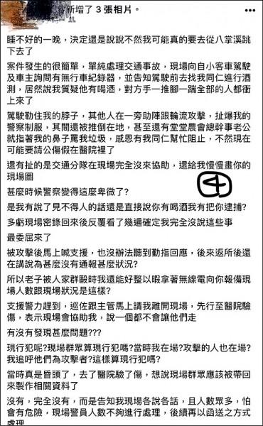 麻豆警分局楊姓員警在爆料公社貼文,指處理交通事故遭圍毆,指農會總幹事關說。(記者王涵平翻攝)