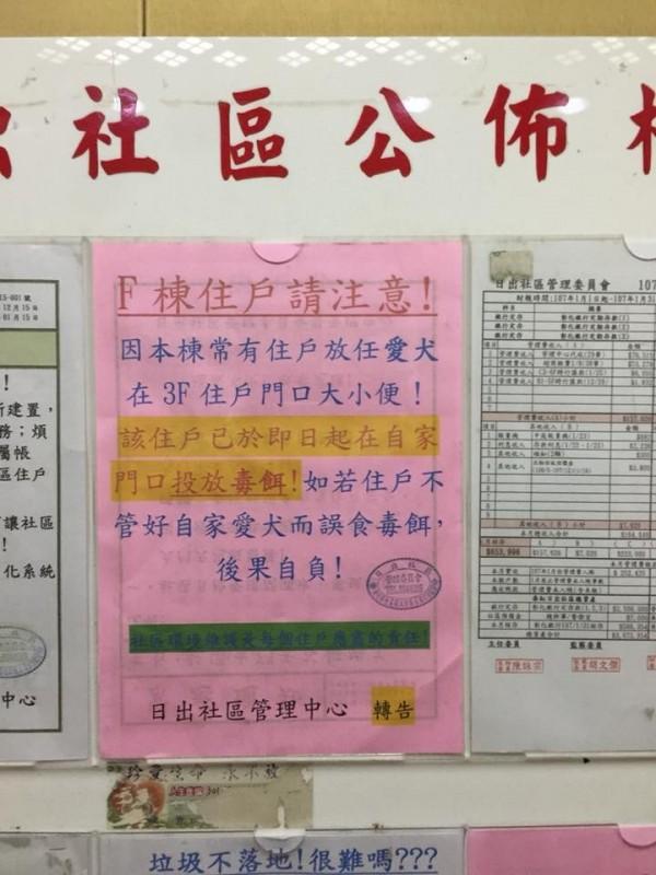 新竹縣竹東鎮一處社區幫住戶轉貼要放毒餌誘殺寵物狗的公告。(圖擷取自爆料公社)