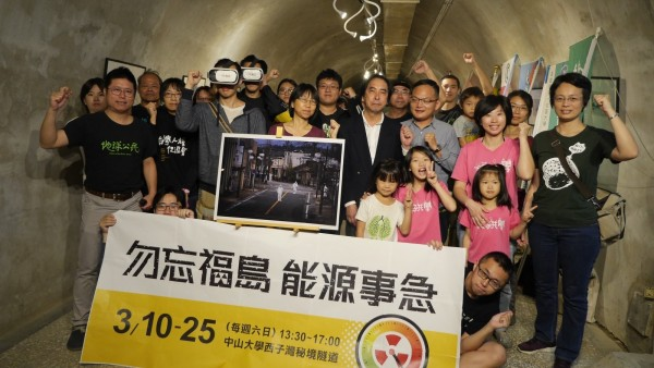 西子灣秘境隧道舉辦福島核災7週年活動。(地球公民基金會提供)