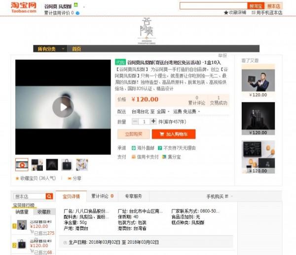 有網友眼尖發現,谷阿莫的鳳梨酥在淘寶頁面上,台灣竟在配送地點被列為「台港澳地區」的「台灣省」。(圖擷取自淘寶網)
