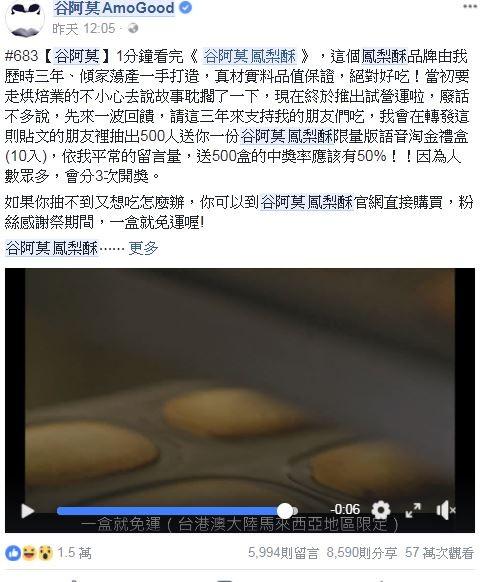 谷阿莫在該宣傳影片中,在配送國家寫著「台港澳大陸馬來西亞地區」限定。(圖擷取自「谷阿莫AmoGood」臉書粉專)