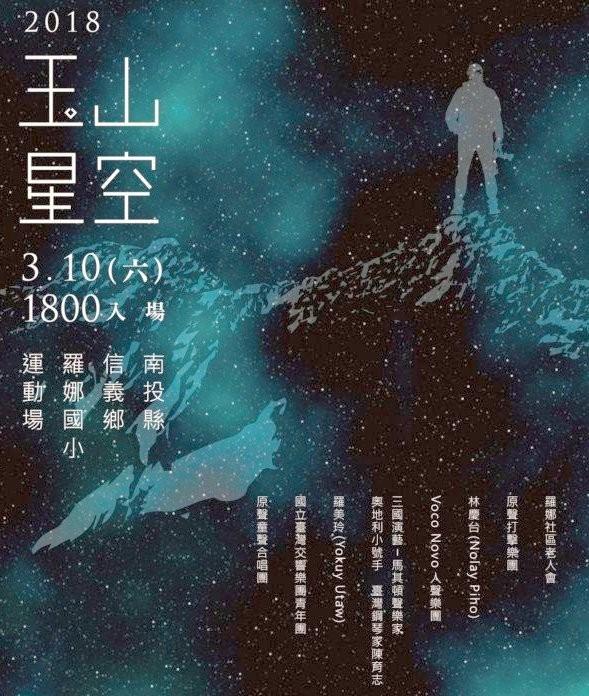 「2018玉山星空音樂會」活動,將透過音樂讓大家記住導演齊柏林對台灣的貢獻。(記者謝介裕翻攝)