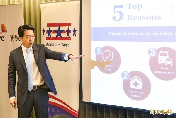 台北美國商會「二○一八商業景氣調查」指出,台灣是亞洲最宜居之地,對台灣整體經濟持續保持樂觀,但對電力短缺與勞基法的執行有疑慮。(記者張嘉明攝)