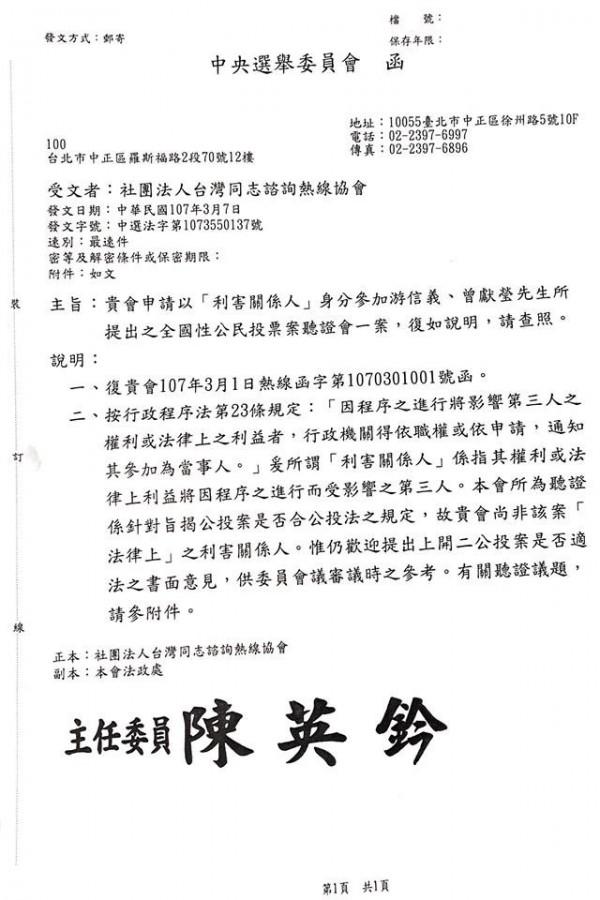 中選會回文表示,同志運動團體「非該案法律上利害關係人」,拒絕其在有關婚姻公投案聽證會列席發言。(圖取自婚姻平權大平台臉書專頁)