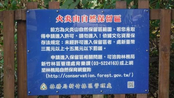 苗栗縣三義火炎山為自然保留區,園區周邊張貼有公告。(記者彭健禮翻攝)