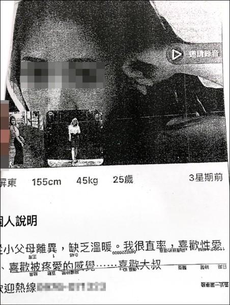陳女發現自己的性向、甚至照片全遭冒用,被轉載到知名約會APP。(記者王駿杰翻攝)