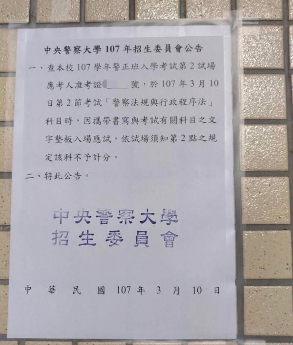 陳姓警官作弊不予計分的公告在警界瘋傳。(記者陳昀翻攝)