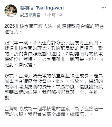 總統蔡英文今日在臉書發文表示,提到今天有許多公民走上街頭,提倡非核家園的理念,並指出「政府跟民間的目標是一致的」。(圖擷取自蔡英文臉書)