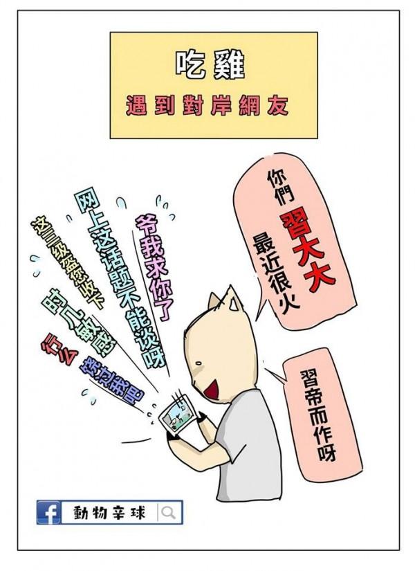 插畫家在臉書分享與中國玩家的互動,兩人對話超爆笑。(圖擷自動物辛球臉書)