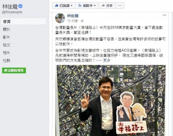 動畫長片「幸福路上」獲東京動畫大賞,林佳龍透過臉書恭喜製作團隊。(圖擷取自林佳龍臉書)