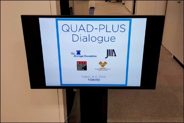 台灣雖非Quad成員之一,但正式受邀出席Quad-Plus會議交流,不僅參加會議,也擔任與談人與講者等角色。(圖:與會者提供)