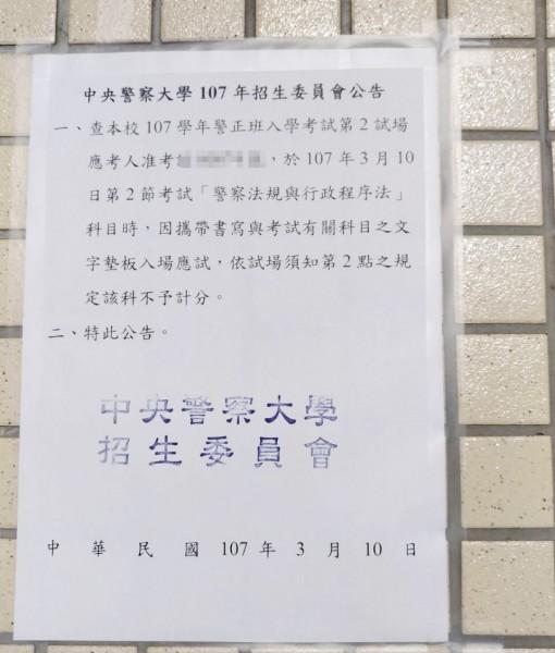 中央警察大學警正班入學驚傳作弊,兩線三星警官被當場抓包、不予計分。(記者陳昀翻攝)