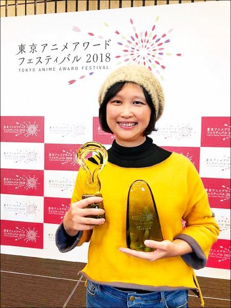 東京國際動畫影展12日晚間公布「東京動畫大獎」得主,由台灣導演宋欣穎(傳影互動提供)執導的動畫長片「幸福路上」風光摘下,成功讓台灣動畫在國際發光。