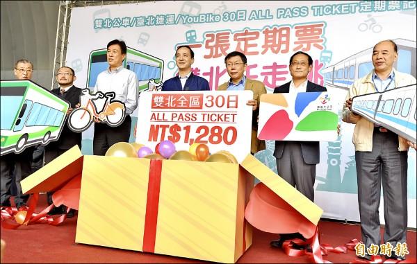 台北市長柯文哲(右三)、新北市長朱立倫(左四)昨天出席公共運輸定期票發行記者會,呼籲民眾多搭乘公車、捷運,既能省錢又可改善空污。(記者簡榮豐攝)