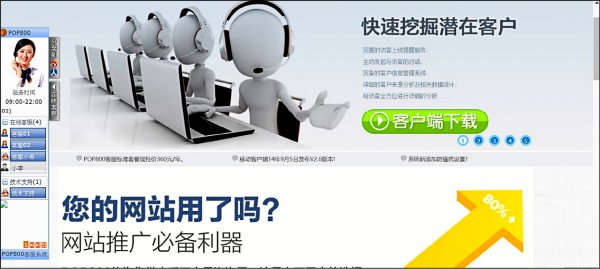 中國駭客自製假購物網站,可連結到「POP800」客服,增加可信度,吸引買家上當。(記者鄭景議翻攝)