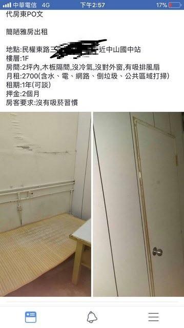 民權東路附近這間雅房月租2700,但房間只有2坪大,讓許多網友都對此罵翻天。(圖擷取自PTT)
