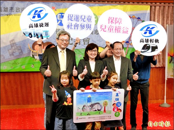 高雄市是全國第3個實施兒童卡捷運優惠城市。(記者黃旭磊攝)