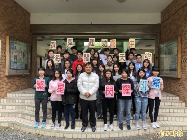 新竹市立建功高中今年大學繁星推薦亮眼,有2人台大,國立大學21人,共31人錄取。(記者洪美秀攝)