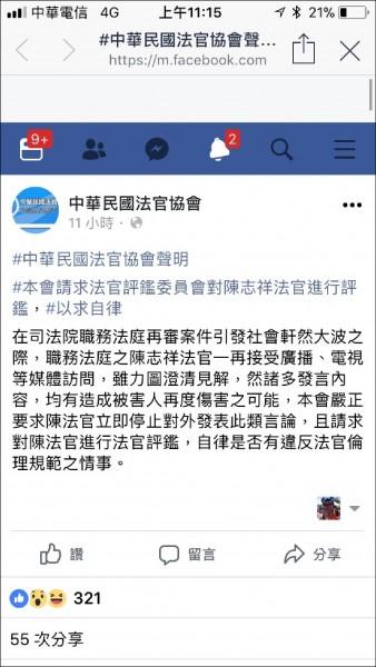 法官協會發聲明要求法官陳志祥停止對外發言。(記者林嘉東翻攝)