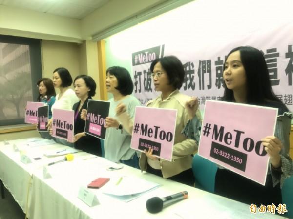 民團、婦團今天召開記者會公布性騷擾申訴專線。(記者蘇芳禾攝)