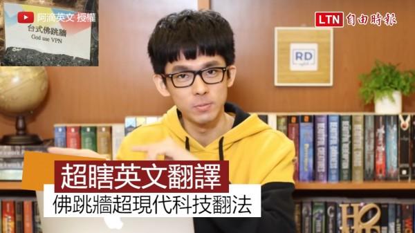 為了接軌國際,中文標語都會搭配英文翻譯,但有些翻譯卻是各種突發奇想。(圖片由阿滴英文授權使用,以下皆同)