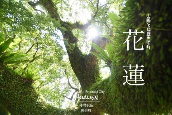 日籍攝影師小林賢伍,用一張張漂亮的花蓮美景,告訴台灣人及各國人士,「花蓮現在依舊美得令人炫目」。(小林賢伍提供)