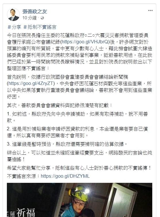 前行政院長張善政在臉書粉絲頁上駁斥善款不當規劃的謠言。(記者王錦義翻攝)