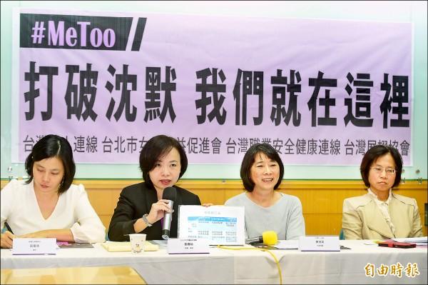 反性騷擾「#MeToo」掀起浪潮,多個民間團體昨宣布成立支持網絡及申訴專線。(記者簡榮豐攝)