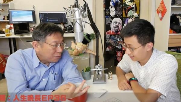 台北市長柯文哲昨(15日)晚到知名Youtuber呱吉的直播節目做客。(圖擷取自YouTube)