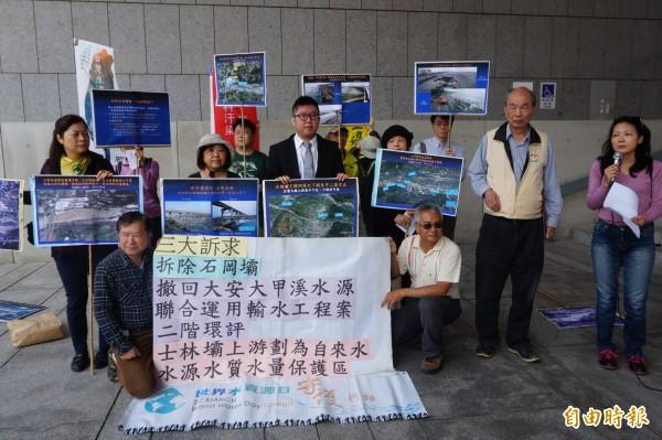 大台中地區水資源保護行動聯盟響應322世界水資源日,到台中市政府前廣場表達拆除石岡壩等訴求。(記者歐素美攝)
