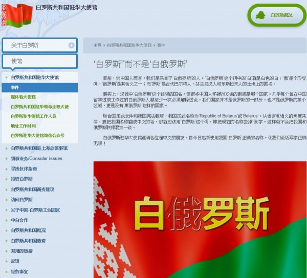 白俄羅斯駐中大使館發布聲明,即日起將該國國名的中文譯名改為「白羅斯」。(擷取自白羅斯共和國駐中大使館網站)