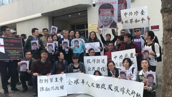 中國海外留學生強烈不滿習近平登基,甚至有留學生到中國駐美國舊金山領事館前抗議。(圖擷取自自由亞洲電台)