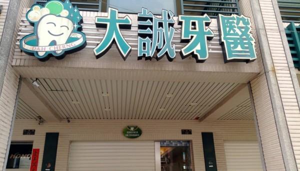 大誠牙醫診所涉雇用密醫看診。(記者蔡清華翻攝)