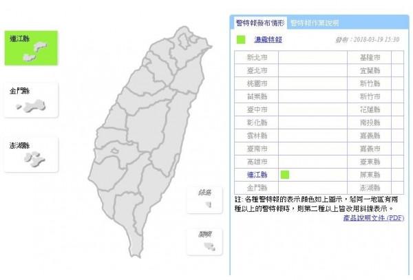中央氣象局在今天下午3點30分,發布馬祖濃霧特報。(圖擷自中央氣象局)