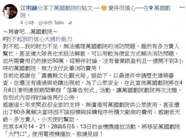 江明赫今晚在臉書發文表示,4月8日清明連續假期將舉辦「落幕告別式」活動,期許未來能出現新轉機,否則萬國戲院將永遠消失。(記者曾迺強擷取自江明赫臉書)