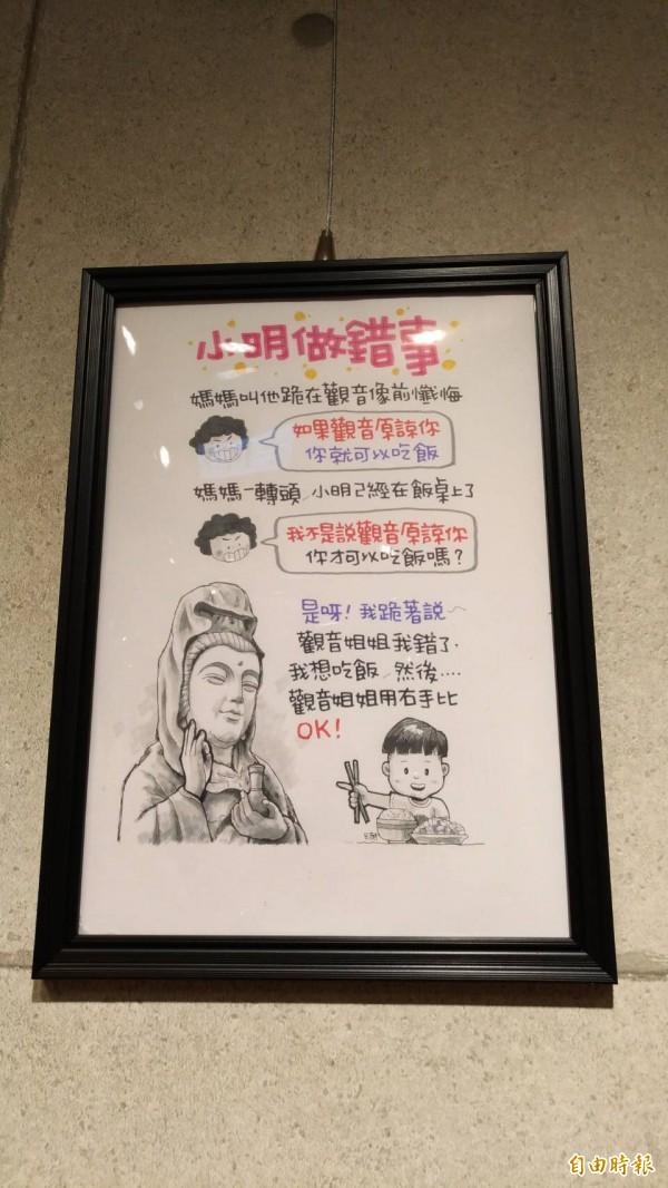 八耐舜子首場塗鴉展展出的作品。(記者李容萍攝)