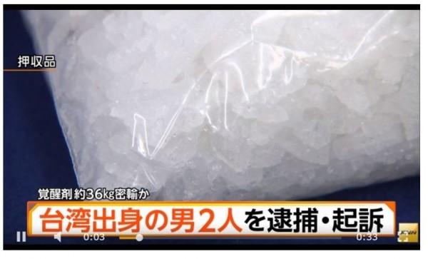 2名台灣男子涉嫌走私市價約24億日圓毒品,遭日本警方逮捕。(圖取自FNN網頁)