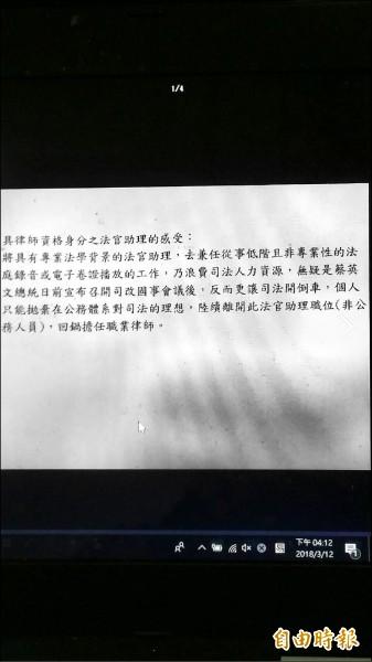 多位高院法官助理發表聲明,因不滿高院作法,決定辭職回鍋當律師。(記者楊國文攝)