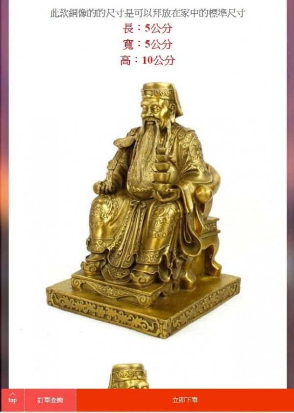 詐騙網站利用媒體採訪影像,以低價販賣土地公純銅神像。(記者蔡宗憲翻攝)