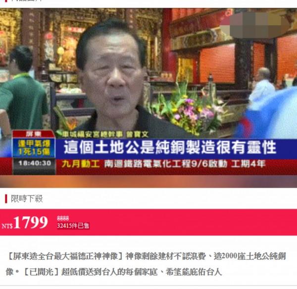 網頁中冒用廟方總幹事平日接受媒體訪問影像內容。(記者蔡宗憲翻攝)