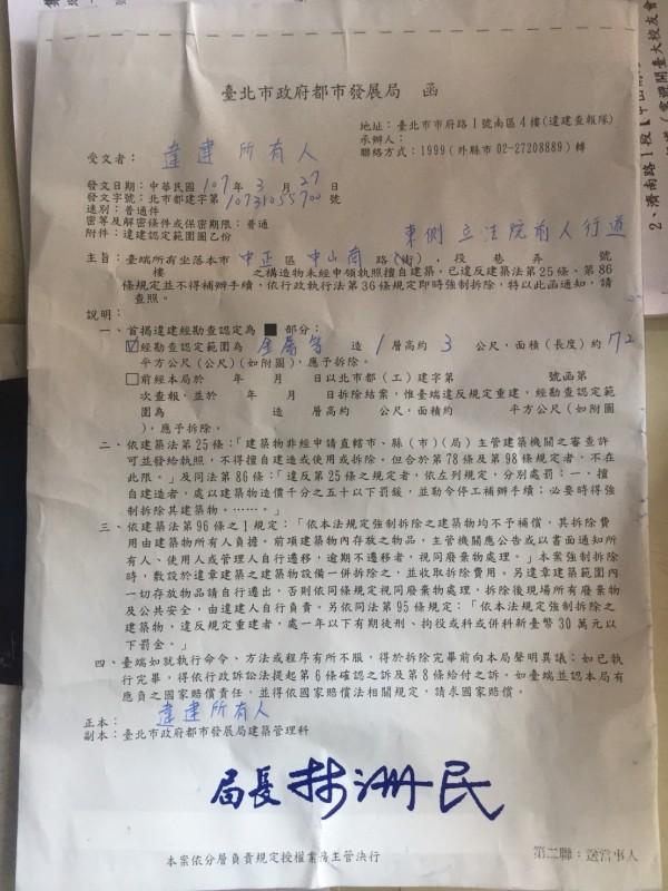 台北市政府上週拆除立法院外公投盟帳篷,今天又有動作,發文向長期要求的八百壯士帳篷限期改善,否則強制拆除。(擷取自網路)
