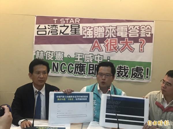 民進黨立委林俊憲與台北市議員王威中在立法院召開記者會。(記者蘇芳禾攝)