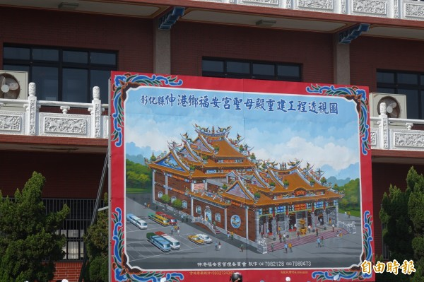 彰化伸港福安宮聖母殿即將原地重建。(記者劉曉欣攝)