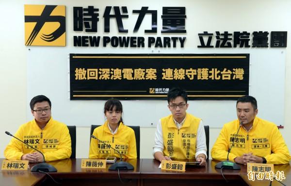 時代力量召開記者會,要求撤回深澳電廠案。(記者林正堃攝)