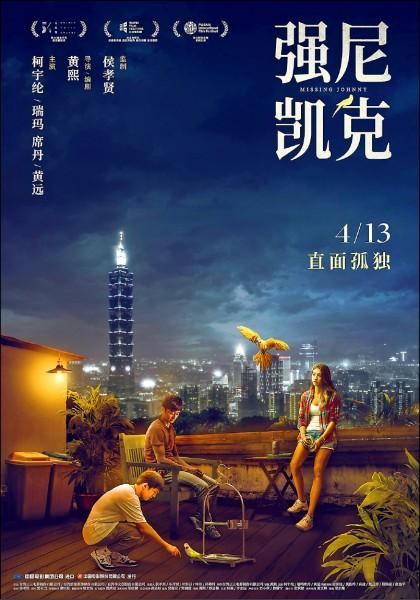 《強尼‧凱克》原定檔4月13日在中國上映,海報也已曝光,現傳出電影「因故暫緩上映」。(翻攝微博)