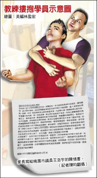 家長寫給桃園市議員王浩宇的陳情書。(記者陳昀翻攝)