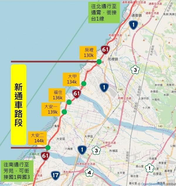 台61線西濱快苗栗房裡-台中大安段,將於3/31日開放通車。(圖由公路總局提供)