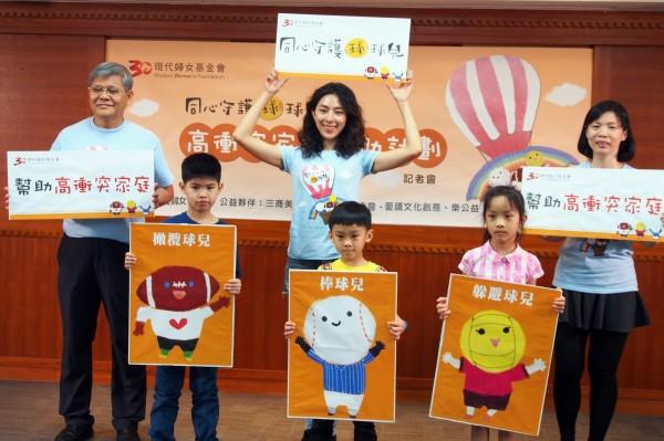 現代婦女基金會與藝人林辰唏共同呼籲社會支持「球球兒」。(現代婦女基金會提供)