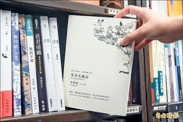 台灣作家吳明益以《單車失竊記》入選文學大獎「曼布克國際獎」。(資料照)