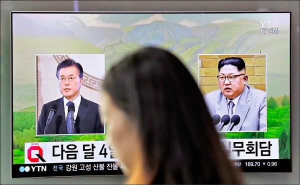 南、北韓高層級代表團廿九日在板門店敲定下月廿七日在「和平之家」舉行兩韓高峰會。圖為韓聯社旗下新聞台YTN報導兩韓敲定四月四日先舉行「文金會」工作會議的消息。(美聯社)